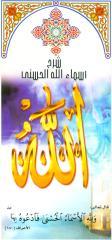 شرح اسماء الله الحسنى.pdf