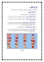 انواع الطوب.pdf