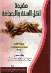 عقيدة أهل السنة والجماعة.pdf
