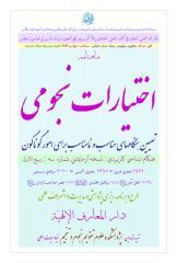 Ekhtiyaaraate-Nojumi-Rabie1-1431.pdf