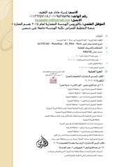 Israa CV1.pdf