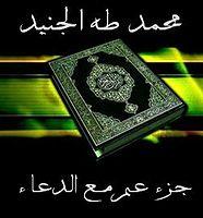 20 - Surah al-Alaq.mp3