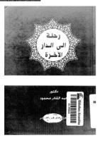 رحلة إلى الدار الآخرة مع المعري ودانتي.pdf