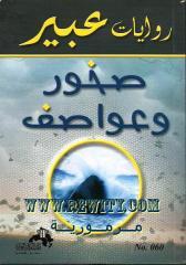 رواية صخور وعواصف_(60)_منتديات روايتي الثقافية.pdf