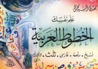 كتاب فريد  - تعلم  كتابة جميع الخطوط العربية.pdf