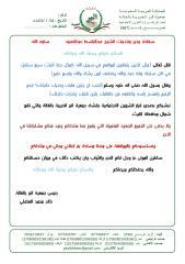 منتديات الشيخ عبدالباسط عبدالصمد.pdf