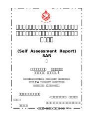 SAR อ.สุภาษิต  แก้ววิมล.doc