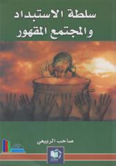 سلطة الإستبداد والمجتمع المقهور ـ صاحب الربيعي.pdf