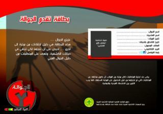 بطاقة التقدم للجوالة.pdf