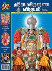 24 Sri_Ramakrishna_Vijayam_December_2011.pdf