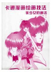 How to Draw Manga Vol. 21 Bishoujo Pretty Gals.pdf