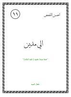 إلى مدين.pdf