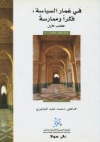 في غمار السياسة - 1 - محمد عابد الجابري.pdf
