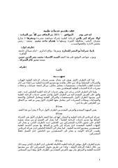 عقد شركة أبو النصر للتجارة 2015-2016.docx