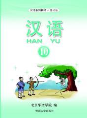 Han_Yu_10.pdf