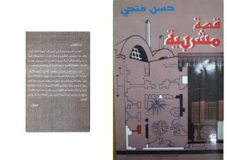 قصة مشربية - حسن فتحى.pdf