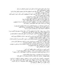 بحث ( سکولاریسم_ مثم 1).doc