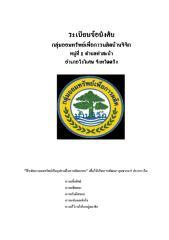 ระเบียบกลุ่มออมทรัพย์2556.pdf