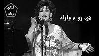 وردة الجزائرية - في يوم وليلة.flv