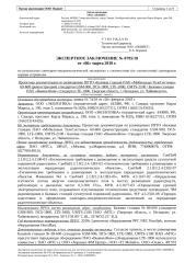 0795 - 69-600 - Тверская область, г. Нелидово, ул. Чайковского.docx