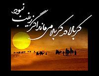 zaynab-3