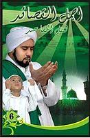 04. Thola'al Badru.mp3