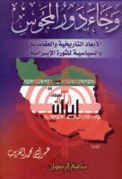 عبدالله الغريب - وجاء دور المجوس (مصور).pdf