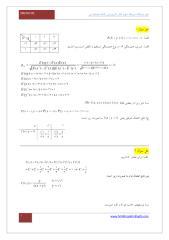حل سوالات آمار مرحله 3 .pdf