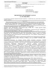 2237 - 47137 - Томская область, г. Томск, ул. Заливная, д. 1Б.docx