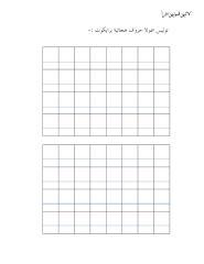latihan iqra_ 1 literasi.pdf
