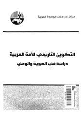 التكوين التاريخي للأمة العربية _ دراسة في الهوية والوعي _ د. عبد العزيز الدوري.pdf