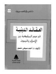 العقائد الدينية في مصر المملوكية بين الإسلام والتصوف.pdf