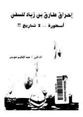 إحراق طارق بن زياد للسفن أسطورة لا تاريخ.pdf
