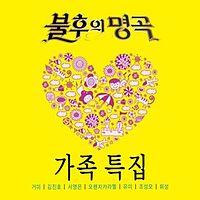 휘성 - 하얀 나비 [불후의 명곡 가족특집].mp3