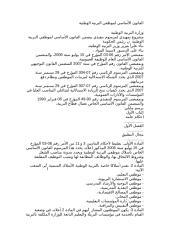 القانون الأساسي لموظفي التربية الوطنية.doc