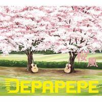 Depapepe - 01 - Sakura Kaze.mp3