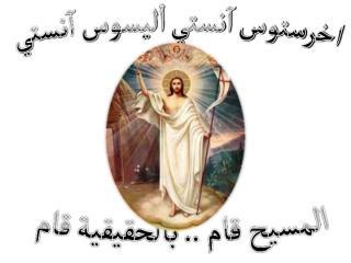 almasi7_kam_echristus.pps